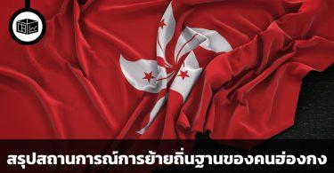 สรุปสถานการณ์การย้ายถิ่นฐานของคนฮ่องกง