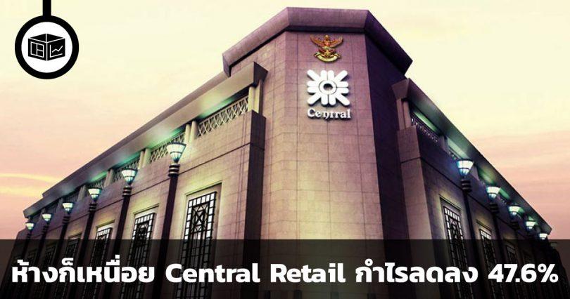 ห้างก็เหนื่อย Central Retail กำไรลดลง 47.6%