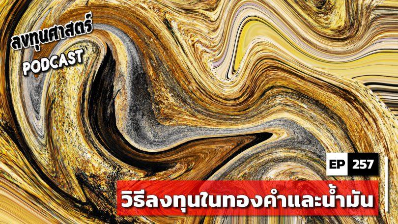 วิธีลงทุนในทองคำและน้ำมัน