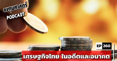 เศรษฐกิจไทย ในอดีตและอนาคต