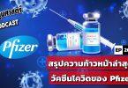สรุปความก้าวหน้าล่าสุด วัคซีนโควิดของ Pfizer