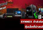 SYNNEX ค้าส่งไอที หุ้นเล็กที่น่าสนใจ
