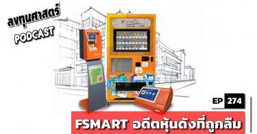 FSMART อดีตหุ้นดังที่ถูกลืม