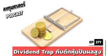 Dividend Trap กับดักหุ้นปันผลสูง
