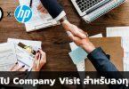 สอนไป Company Visit สำหรับลงทุนหุ้น