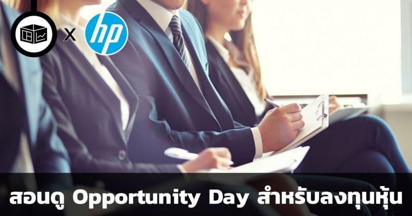 สอนดู Opportunity Day สำหรับลงทุนหุ้น