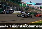 สรุปข้อมูลบริษัท Formula 1