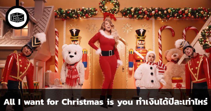 มารายห์ แครีได้เงินจากเพลง All I want for Christmas is you ปีละเท่าไหร่