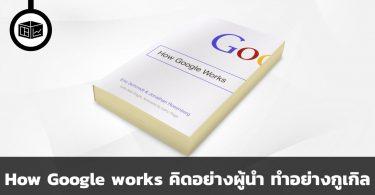 สรุปหนังสือ How Google works คิดอย่างผู้นำ ทำอย่างกูเกิล
