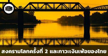 สงครามโลกครั้งที่ 2 และภาวะเงินเฟ้อที่หนักหน่วงที่สุดของไทย