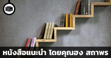 หนังสือแนะนำ โดยคุณฮง สถาพร งามเรืองพงศ์