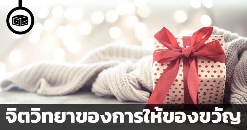 จิตวิทยาของการให้ของขวัญ