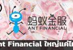 Ant Financial ใหญ่แค่ไหน
