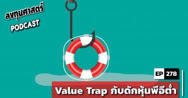 Value Trap กับดักหุ้นพีอีต่ำ
