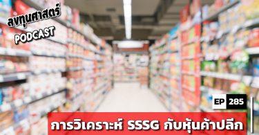 การวิเคราะห์ SSSG กับหุ้นค้าปลีก