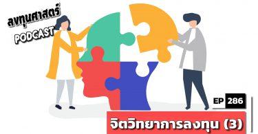 จิตวิทยาการลงทุน (3)