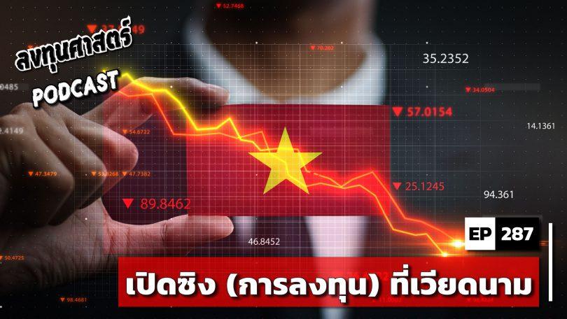 เปิดซิง (การลงทุน) ที่เวียดนาม