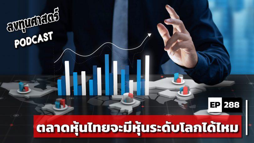 ตลาดหุ้นไทยจะมีหุ้นระดับโลกได้ไหม