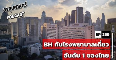 BH กับโรงพยาบาลเดี่ยวอันดับ 1 ของไทย