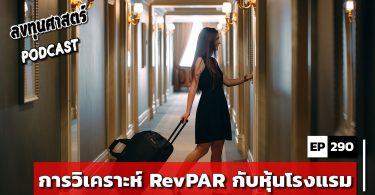 การวิเคราะห์ RevPAR กับหุ้นโรงแรม