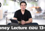 Money Lecture เรียนหนึ่งครั้งใช้ได้ทั้งชีวิต ตอน 13-16