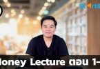 Money Lecture เรียนหนึ่งครั้งใช้ได้ทั้งชีวิต ตอน 1-4