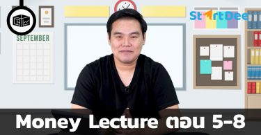 Money Lecture เรียนหนึ่งครั้งใช้ได้ทั้งชีวิต ตอน 5-8