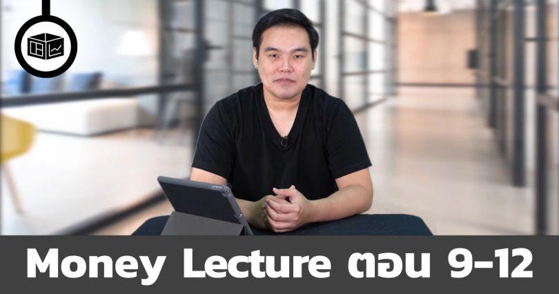 Money Lecture เรียนหนึ่งครั้งใช้ได้ทั้งชีวิต ตอน 9-12