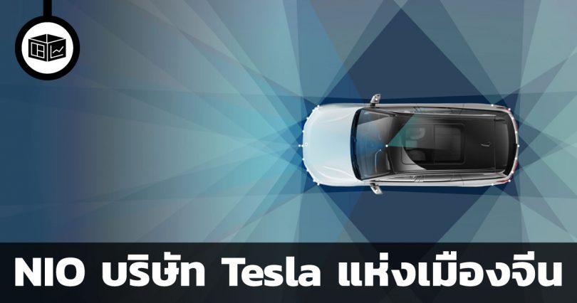 NIO บริษัท Tesla แห่งเมืองจีน