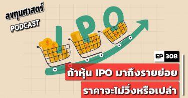 ถ้าหุ้น IPO มาถึงรายย่อย ราคาจะไม่วิ่งหรือเปล่า