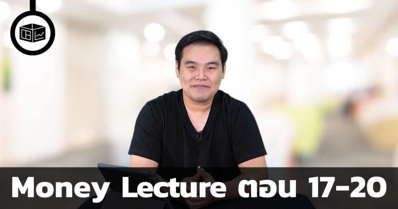 Money Lecture เรียนหนึ่งครั้งใช้ได้ทั้งชีวิต ตอน 17-20