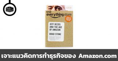 สรุปหนังสือ The Everything Store เจาะแนวคิดการทำธุรกิจของ Amazon.com