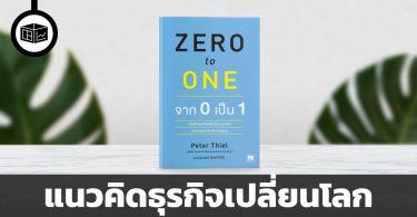 สรุปหนังสือ Zero to One : จาก 0 เป็น 1