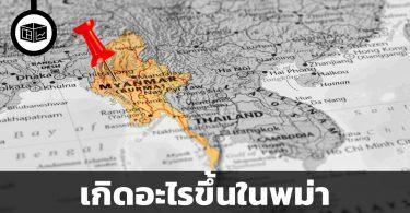 สรุปสถานการณ์การเมืองในพม่าปัจจุบัน