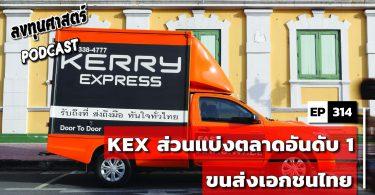 KEX ส่วนแบ่งตลาดอันดับ 1 ขนส่งเอกชนไทย