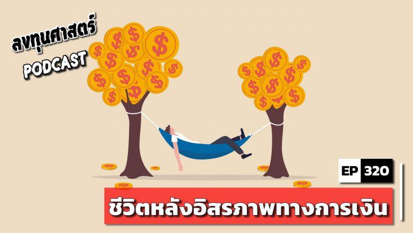 ชีวิตหลังอิสรภาพทางการเงิน