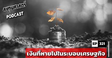 เงินที่หายไปในระบอบเศรษฐกิจ