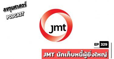 JMT นักเก็บหนี้ผู้ยิ่งใหญ่