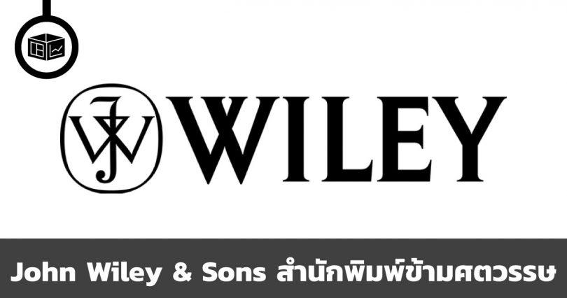 John Wiley & Sons สำนักพิมพ์ที่อยู่มาได้ 2 ศตวรรษ