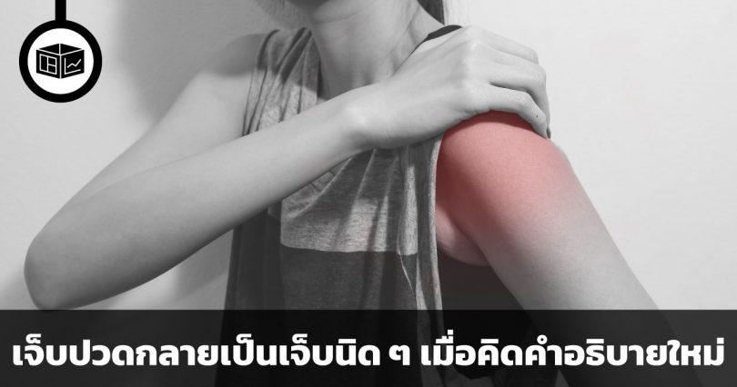 เจ็บปวดกลายเป็นเจ็บนิด ๆ เมื่อคิดคำอธิบายใหม่