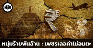 หนุ่มร้ายพันล้าน : อินเดีย ตอน เพชรเลอค่าไม่อมตะ