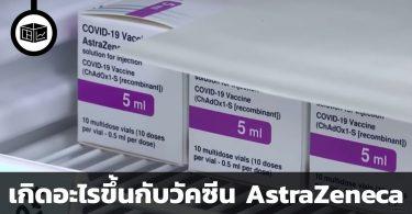 เกิดอะไรขึ้นกับวัคซีน AstraZeneca