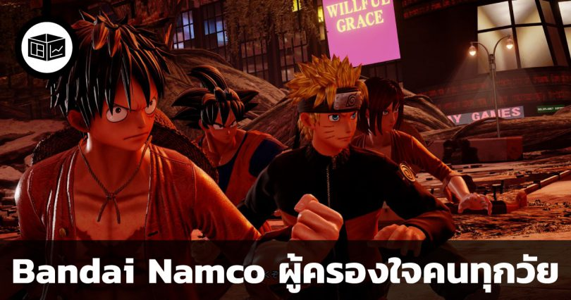 Bandai Namco Holdings ผู้ที่ครองใจทั้งเด็กและผู้ใหญ่