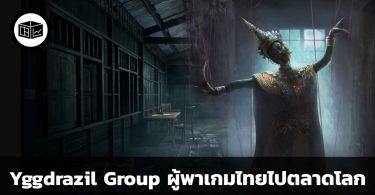 Yggdrazil Group บริษัทผู้ทำวิชวลเอฟเฟกต์ แอนิเมชั่น และเกมสัญชาติไทย