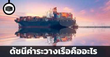 ดัชนีค่าระวางเรือคืออะไร สำคัญกับธุรกิจเดินเรืออย่างไร