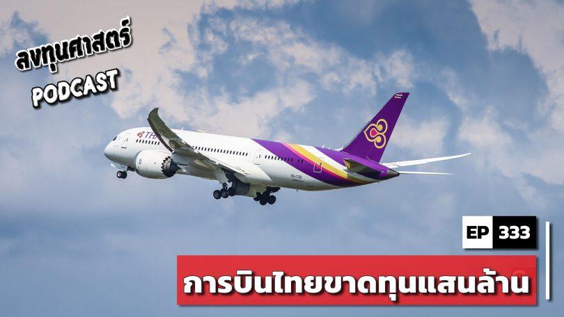 การบินไทยขาดทุนแสนล้าน