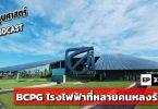 BCPG โรงไฟฟ้าที่หลายคนหลงรัก