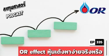 OR effect หุ้นเด้งหาง่ายจริงหรือ