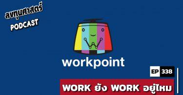 WORK ยัง WORK อยู่ไหม