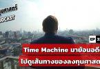 Time Machine มาย้อนอดีตไปดูเส้นทางของลงทุนศาสตร์